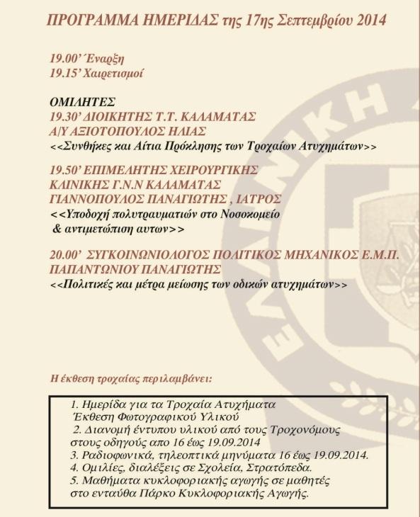 17 σεπτεμβρη Prosklisi_Imeridas