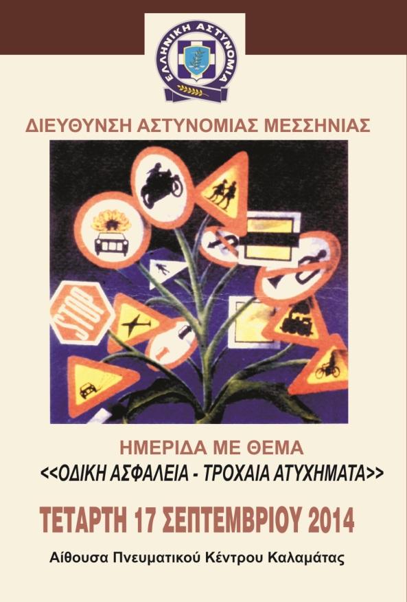 17 σεπτεμβρη Prosklisi_Imeridas2
